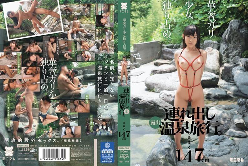 MUM-184 華奢ガリ少女独り占め。連れ出し露出温泉旅行。みるく147cm