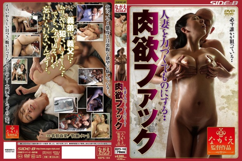 (NSPS-184) Brute Force A Married Woman To Fuck Things Carnal ...