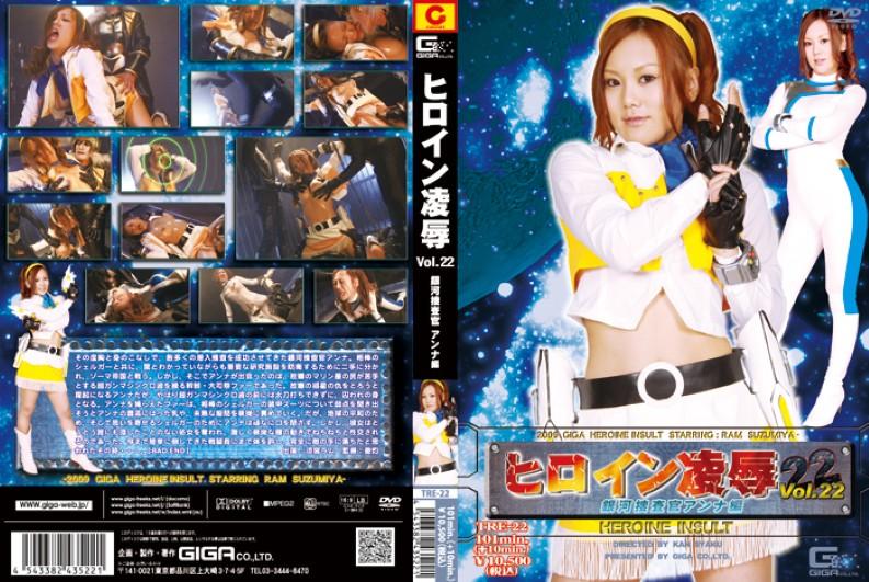 TRE-22 Heroine Insult Vol.22 (Giga) 2009-07-24