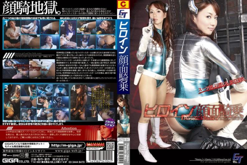 GGTB-04 Facesitting Heroine (Giga) 2009-09-25
