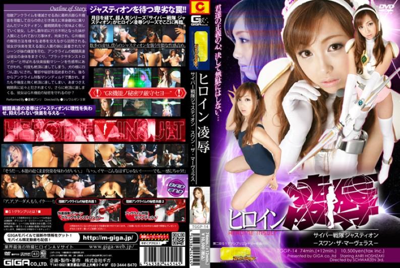 TGGP-14 Swan The Marvelous - Justy On Cyber Sentai Heroine Insult - (Giga) 2009-11-27