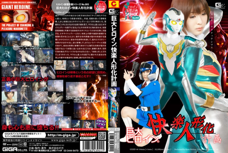 GXXD-44 Plans For Huge Pleasure Doll Heroine (R) (Giga) 2009-12-11