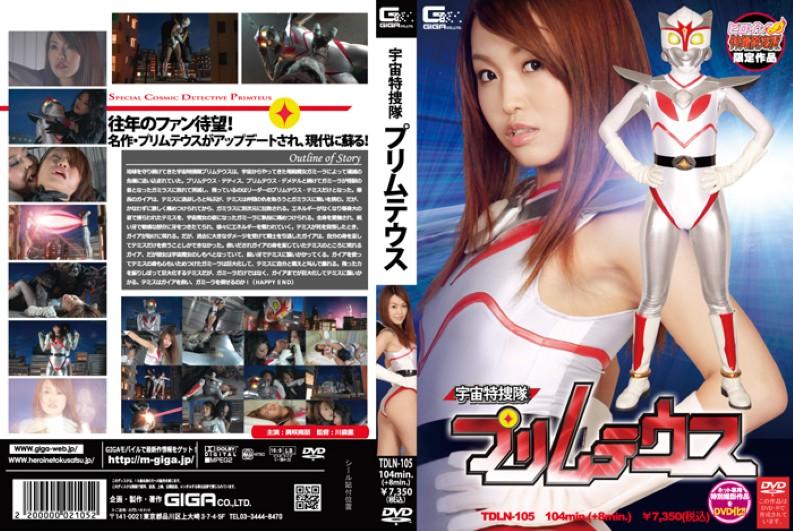 TDLN-105 [Tokusatsu Heroine Institute, WEB] Sale Purimuteusu Special Investigation Team Universe