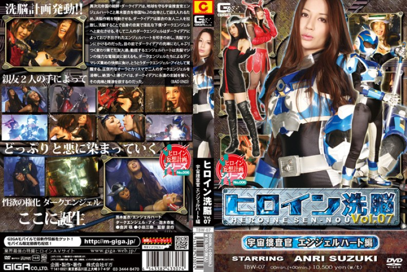 TBW-07 Vol.07 Brainwashed Heroine (Giga) 2009-12-25