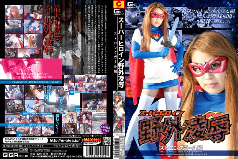TYRD-02 Strong Girl Rape Hen Outdoors Superheroine (Giga) 2010-02-12
