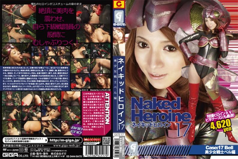 [GATE-17] Bell Hen Sailor 17_: 17Phase Naked Heroine