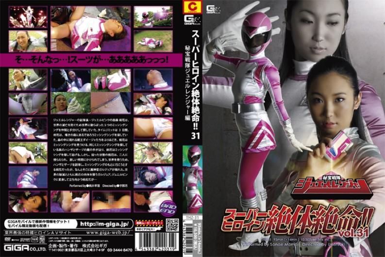 THZ-31 Desperate Super Heroine!Sentai Ranger Jewel Treasures Vol.31 (Giga) 2010-07-09