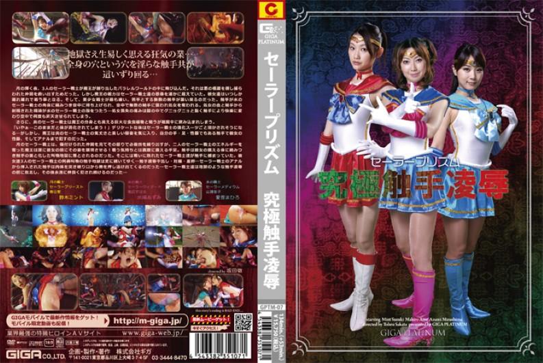 GPTM-07 Sailor Prism The Ultimate Tentacle Rape (Giga) 2010-09-10