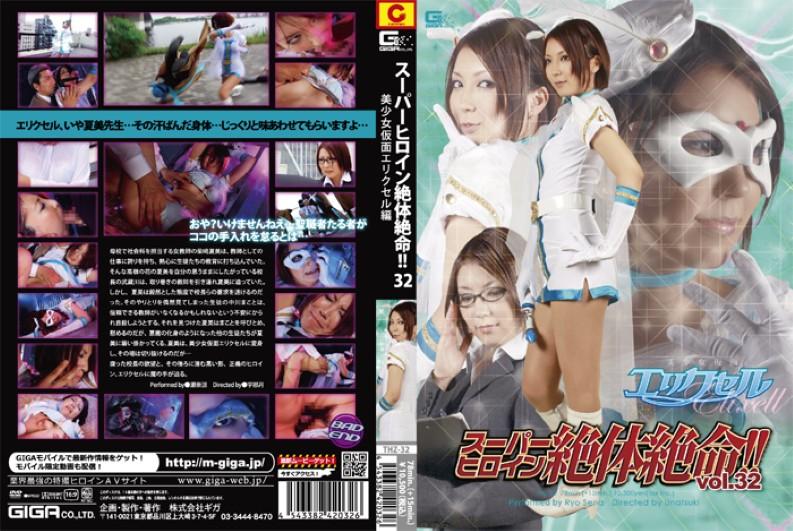 THZ-32 Desperate Super Heroine!Bishoujo Vol.32 Kamen Erikuseru (Giga) 2010-09-10