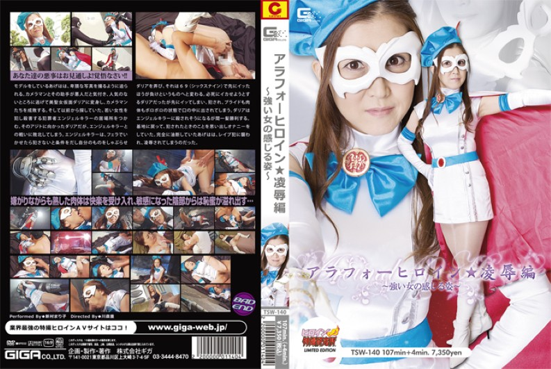 TSWN-041 ~ 3000K Figure [Monthly Service] Feels Strong Woman Heroine For Ara Rape Hen ★ (Giga) 2011-11-11