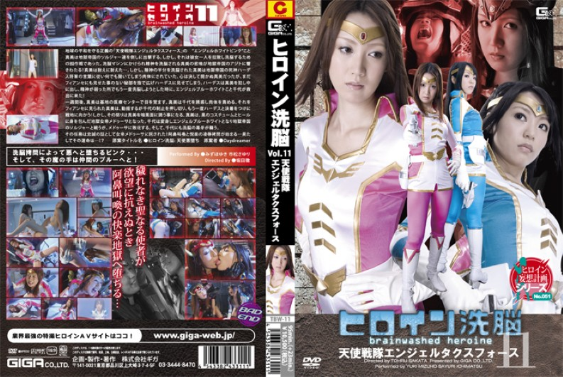 TBW-11 Force Squadron Angel Angel Entrusted Hen Vol.11 Brainwashed Heroine (Giga) 2011-11-25