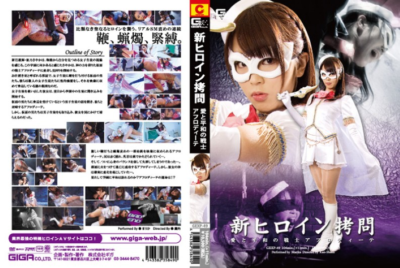 GEXP-49 Aphrodite Warrior Of Love And Peace New Heroine Torture (Giga) 2012-03-23