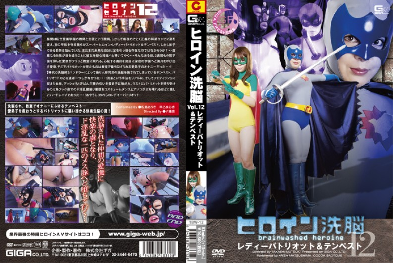TBW-12 Patriot & Lady Tempest Hen Vol.12 Brainwashed Heroine (Giga) 2012-04-27