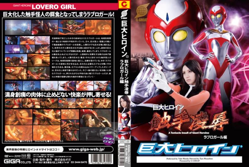 GRET-09 Huge Heroine (R) (Giga) 2012-05-25