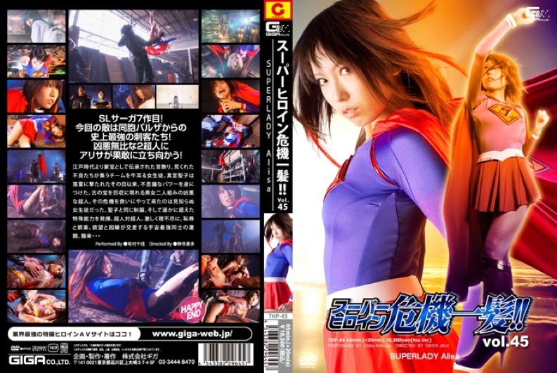 THP-45 Super Heroine Close Call!Vol.45 (Giga) 2012-09-14