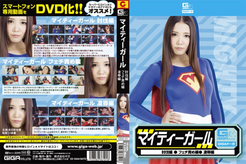 GDSC-01 Mighty Girl (Rape Fetish Subjugation) (Giga) 2012-09-28