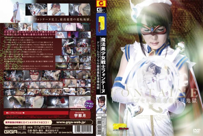 TGGP-40 Fontaine Sailor Magic [G1] (Giga) 2012-11-09