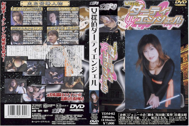 TDM-02 Dirty Angel Detective Woman (Giga) 2001-02-01