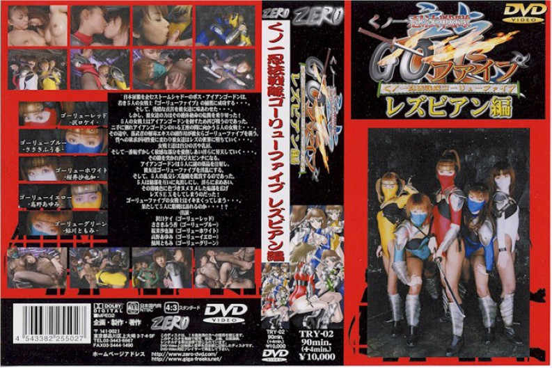 TRY-02 Lesbian Hen - Goh Liu Squadron Five Kunoichi Ninja Arts (Giga) 2002-03-01