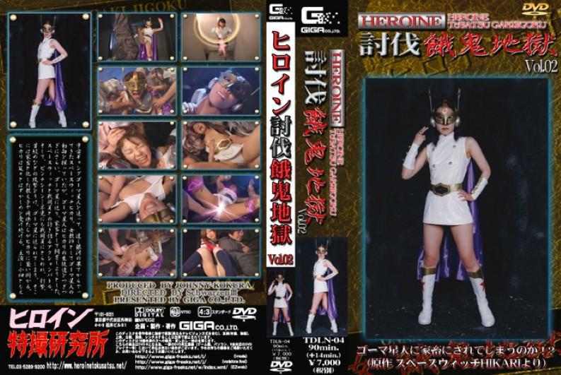 TDLN-04 Hell 2 Brat Punitive Heroine