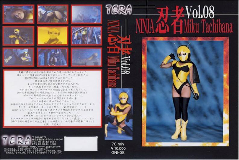 TNI-08 Ninja Vol.8 (Giga) 2004-08-01