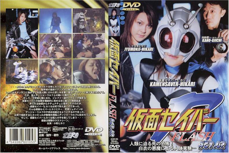 ZOR-05 Saber FLASHACT.02 Mask (Giga) 2004-09-03