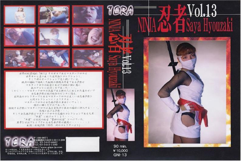 TNI-13 Ninja Vol.13 (Giga) 2005-01-01