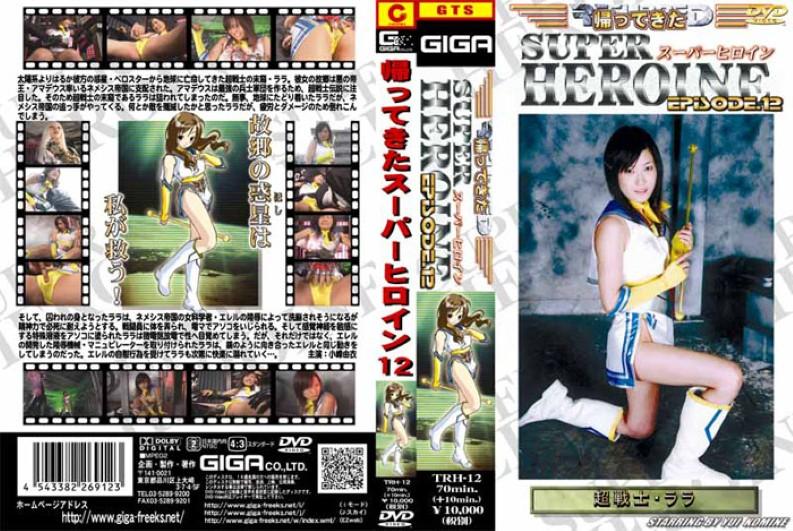TRH-12 12 Super Heroine I Came Back (Giga) 2005-12-28