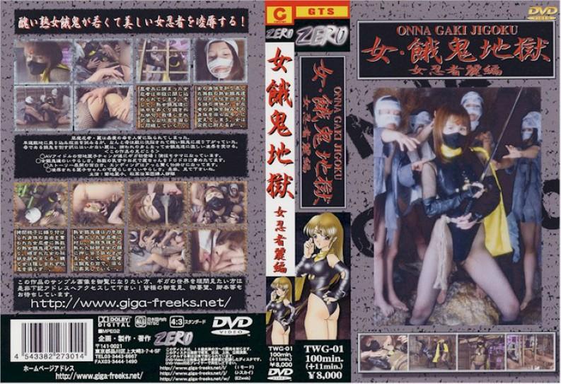 TWG-01 Li Hen Ninja Girl Brat Girl Hell (Giga) 2007-01-03