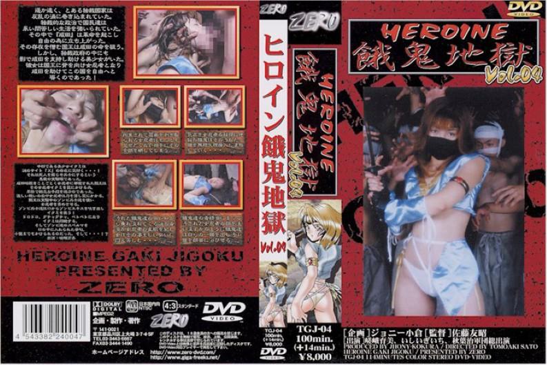 TGJ-04 Hell Vol.4 Brat HEROINE (Giga) 2007-04-03