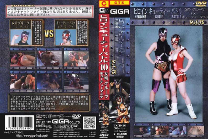 TCB-10 Battle Heroine Cutie Vol.10 (Giga) 2007-07-02
