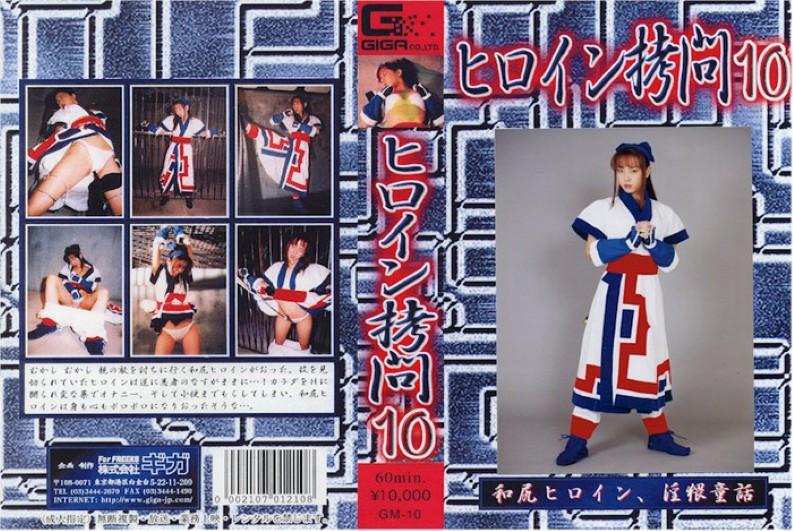CGM-10 10 Torture Heroine (Giga) 2007-08-03