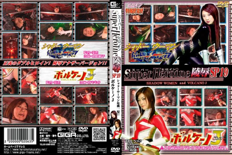 TDLN-63 SP19 Super Heroine Insult (Giga) 2007-09-17