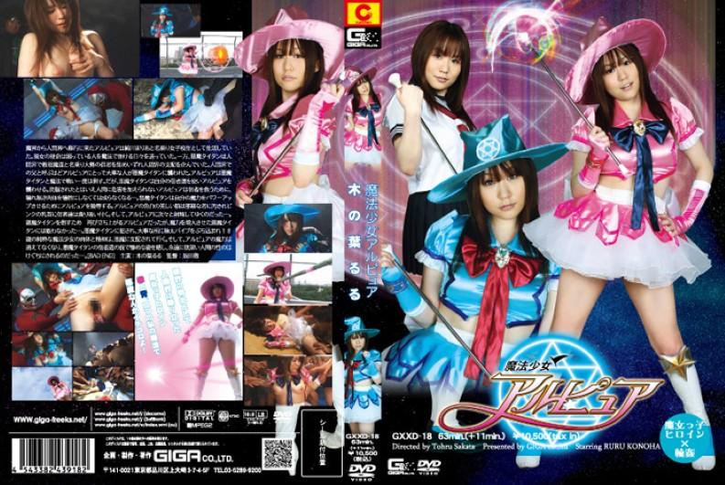 GXXD-18 Magical Girl Arupu~yua (Giga) 2008-12-12