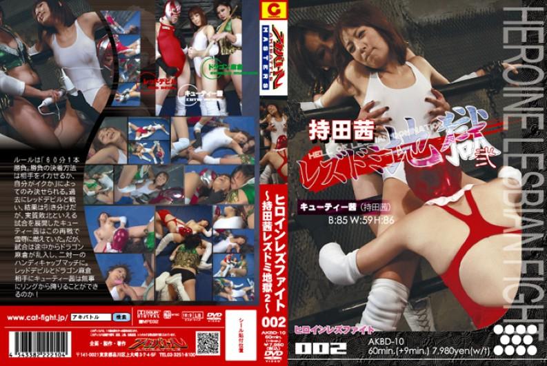 AKBD-10 Hell 2 Lesbian Fight 002 Rezudomi Heroine Akane Mochida (Giga) 2008-12-12