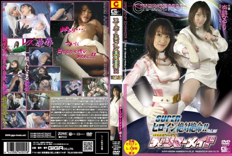 THZ-25 25 Desperate Super Heroine (Giga) 2009-01-09