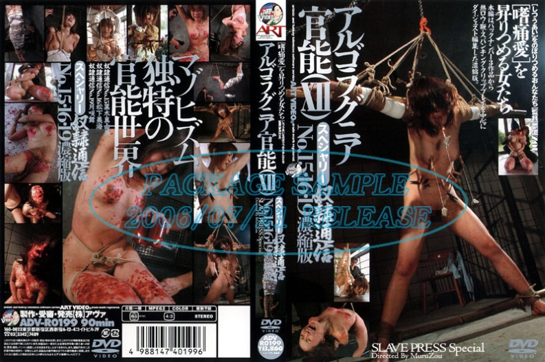 ADV-R0199 Concentrated Version 15.16.19 (12) Specially Packed Slave Communication № Functional Arugoragunia Women Love To Climb The Enjoy Pain