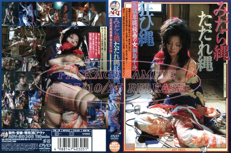 ADV-R0305 Woman Painting Humble Rope Secret Prison Fire Mad Love Rope Rope Rope Sluts Sores