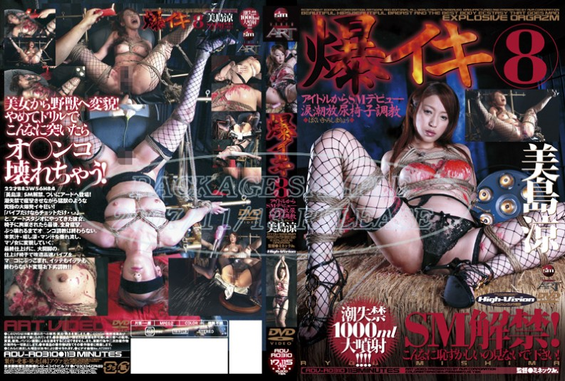 ADV-R0309 Pissing Torture Chair Tide SM Debut From Idle Tears Ryo Mishima Iki ⑧ Explosion
