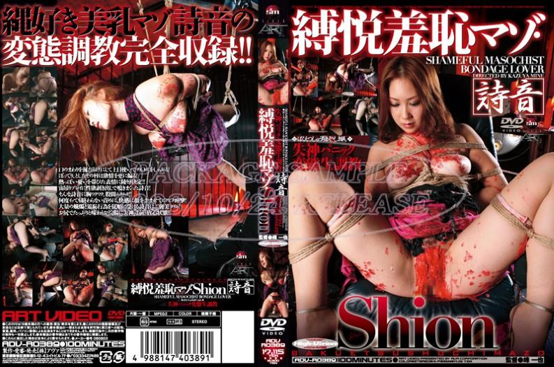 ADV-R0389 失神パニック変態生調教 縛悦羞恥マゾ・Shion