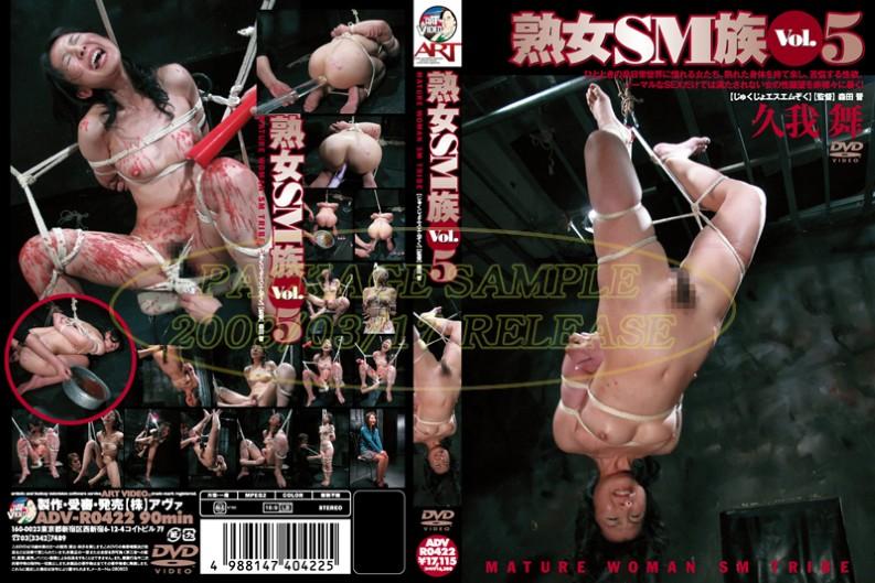 ADV-R0422 熟女SM族Vol.5