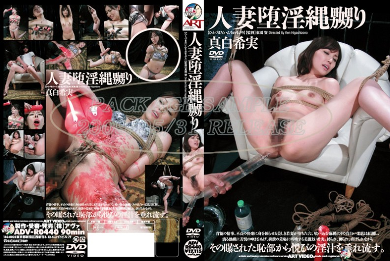 ADV-R0440 Married Rope Torment Fallen Slutty