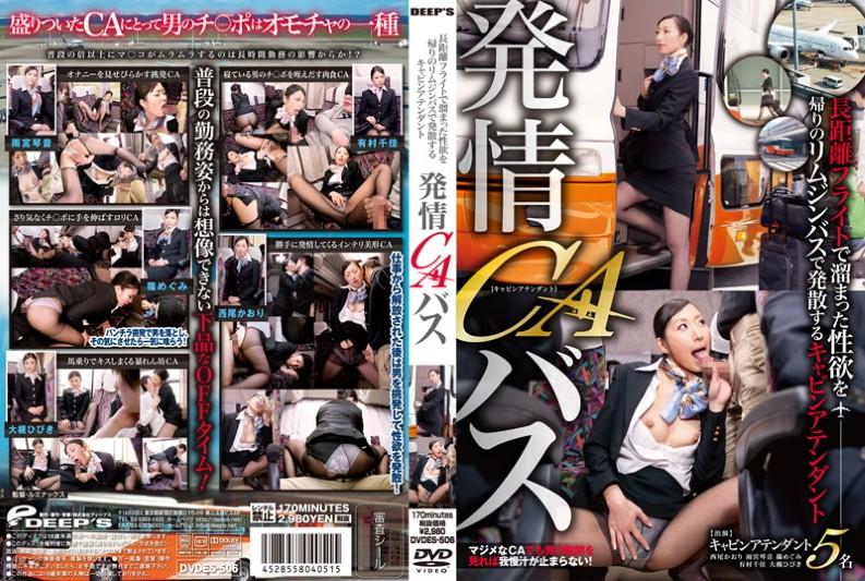 DVDES-506
