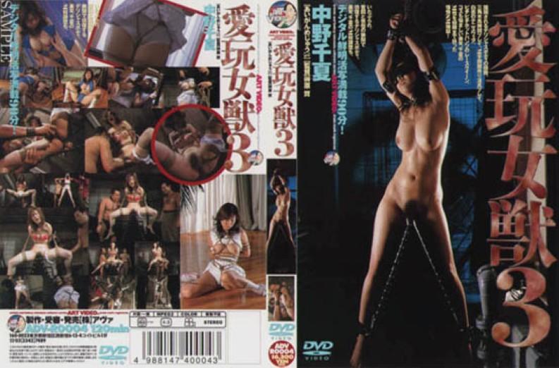 ADV-R0004 3 Pet Beast Woman (Ava) 2002-12-13