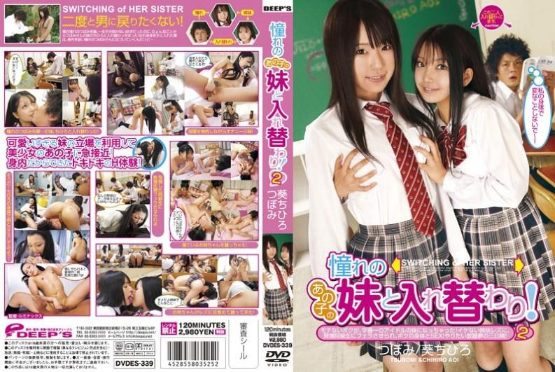 [DVDES-339] – 憧れのあの子の妹と入れ替わり 2