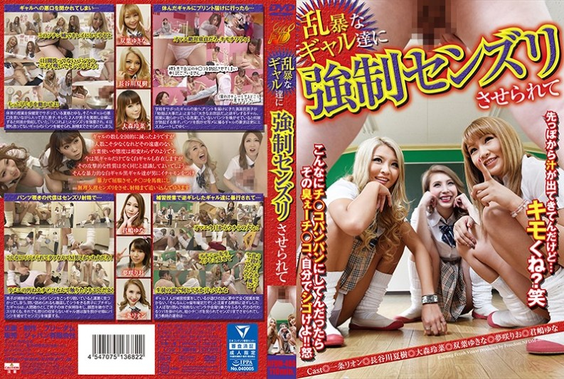 NFDM-466 It Has Been Forced Senzuri To Rowdy Gals (Freedom) 2016-08-05
