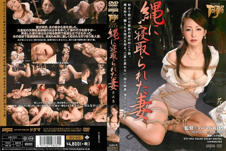 (GTJ-042) Serizawa Wife Was Cuckold To Rope Love