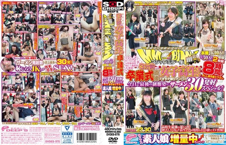 DVDES-975 School Girls Until The Magic Mirror Flights 3 Minutes Ago!Immediately After The Graduation Ceremony Law Breaking Nampa! !Carefully Selected No.1 ● School In Japan!Semen 30 Launch Special At The End Of The Uniforms In Today!ALL New Take Down