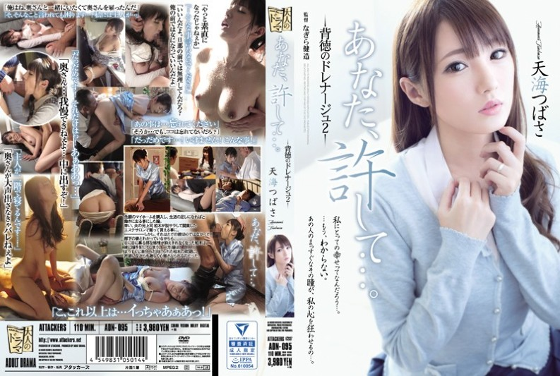 ADN-095 You, Forgive ....Immorality Of Drainage 2 Tsubasa Amami