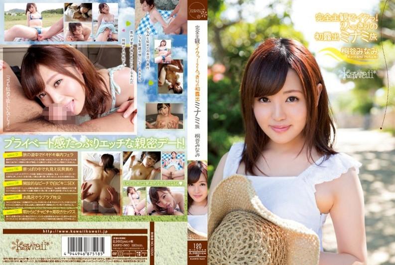 KAWD-560 Iku~tsu Fully Subjective!First Exposed Southern Journey Kiriya Minami Two Once And For All (Kawaii) 2014-08-25